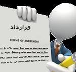 آماده عقد قرارداد با سازمانها،ادارات رفاه و مراکز بهداشتی و بیمه های تکمیلی